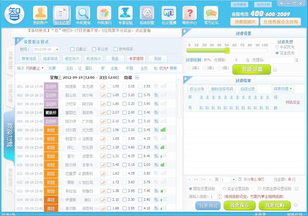 智胜竞彩北单足球彩票过滤软件下载免费下载-