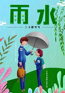 创意蓝色卡通下雨注意保暖公益海报