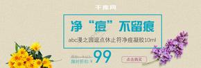 黃色薰衣草凈痘不留痕banner
