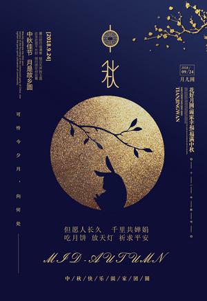 紫金大气中秋节宣传海报
