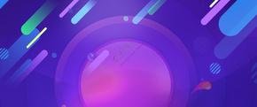 扁平化紫色清新banner