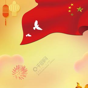 10.1国庆节五星红旗灯笼海报