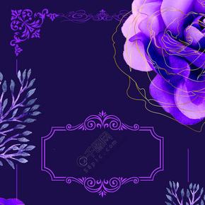 高贵紫色花卉婚礼请柬背景海报