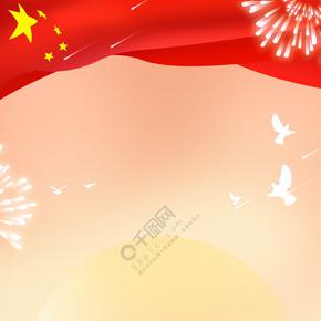 10.1国庆节五星红旗烟花海报