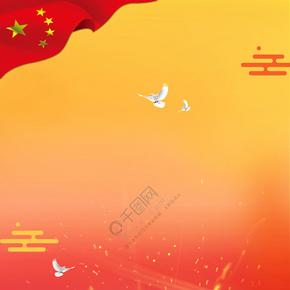 10.1国庆节金色天安门五星红旗海报