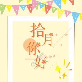 你好十月黄色卡通熊猫十一国庆海报背景