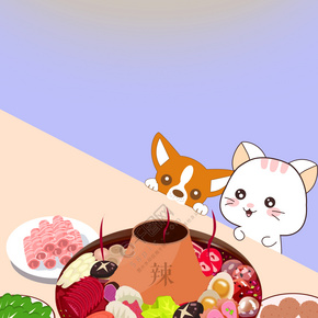火锅宴席食物美味卡通手绘背景