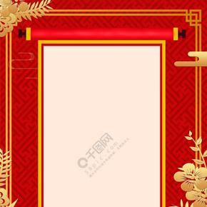 金榜题名红色画卷卷轴背景