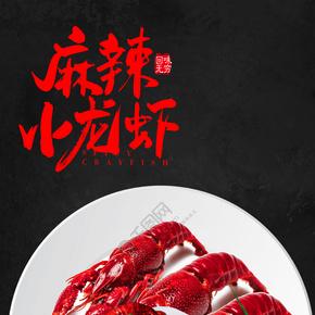 简约大气美食促销小龙虾背景海报