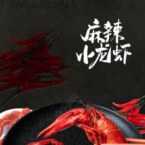 简约大气美食促销麻辣小龙虾黑色背景
