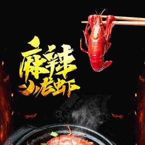 火爆爆炒麻辣小龙虾美食背景