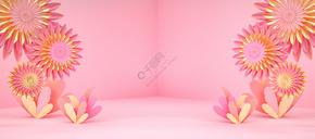 C4D粉嫩立体剪纸花女性浪漫520背景
