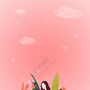 女生节妇女节粉色浪漫海报