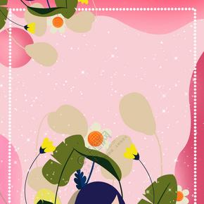 三八妇女节女王节 女神节 妇女节粉色边框背景