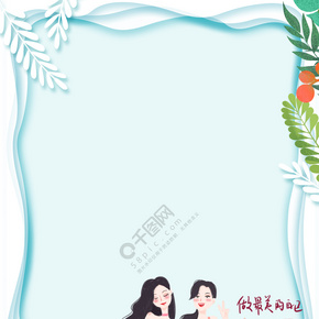 春季38妇女节女神节女王节海报背景