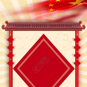 劳动节国旗海报背景