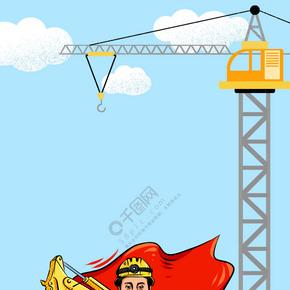 劳动节工人挖掘机海报