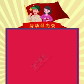 怀旧风五一劳动节放假通知海报背景