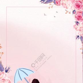 简单粉色母亲撑伞背景