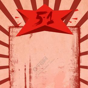 五一劳动节放假促销活动背景
