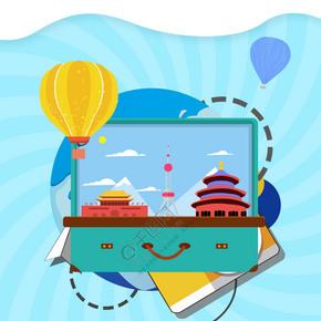 小清新环游世界五一旅游海报