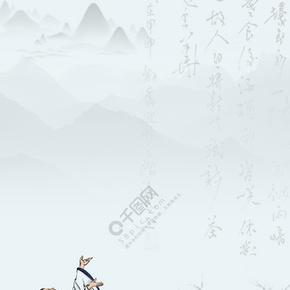中国风山水端午节背景