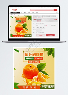 砂糖橘促销淘宝主图
