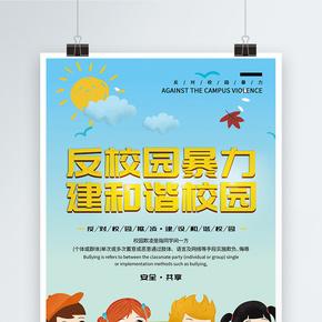 簡潔風反校園暴力共建和諧校園海報