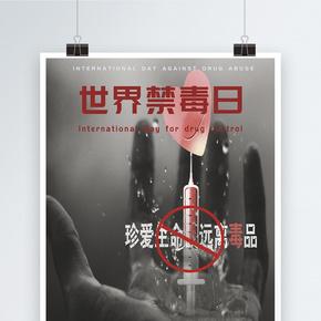 世界禁毒日海報