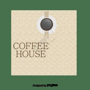 咖啡豆背景咖啡杯海報元素