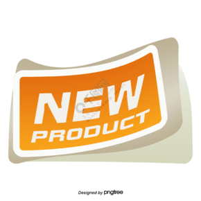新产品标签矢量素材