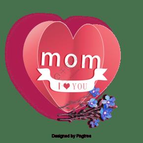 我愛你,媽媽