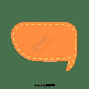 橙色倒梯形對話框