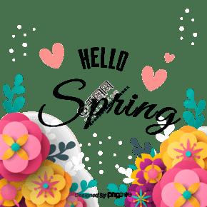 剪纸风格花朵爱心春天来临春季视觉元素