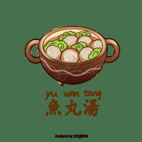 台湾特色美味鱼丸汤手绘创意卡通元素