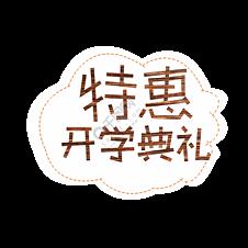 古典中国风水墨开学季H5微信活动页面