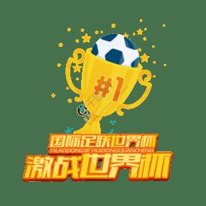 2018激战世界杯足球