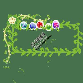 六一儿童节绿草边框
