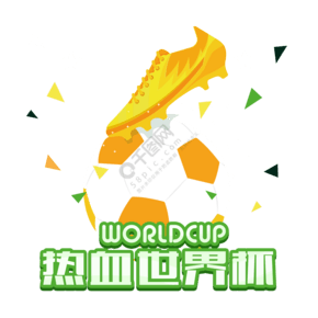2018热血世界杯