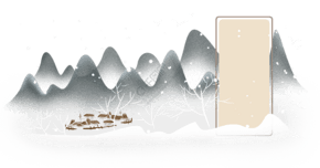 中國風冬季古風邊框文字框