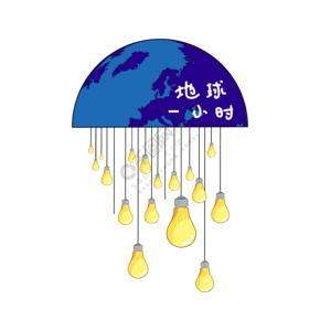 矢量手繪卡通地球燈泡