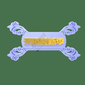 C4D天貓迎新季藍金立體藝術字