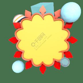 C4D小装饰彩虹