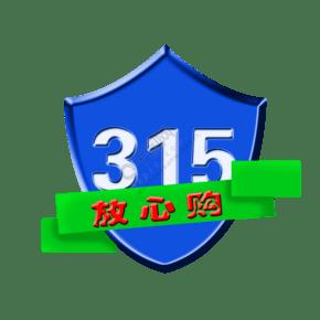 315消费者权益保护放心购盾牌