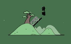 綠色植物清明插圖