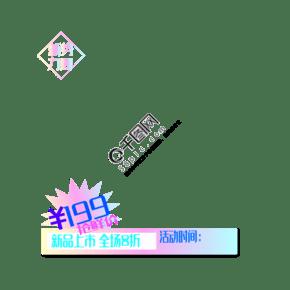电商新势力周logo及粉蓝色边框PNG