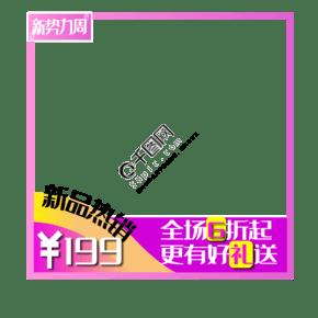 电商用途新势力周logo及粉红色边框PNG