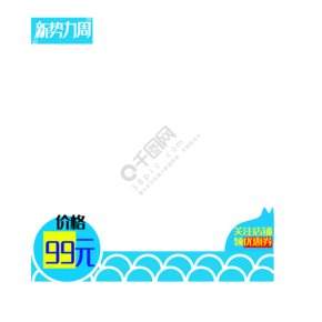 电商新势力周logo及蓝色边框PNG