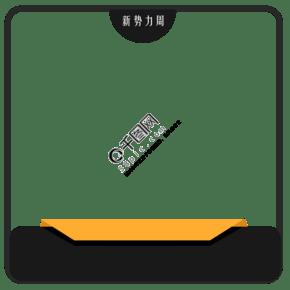 黑色金色淘宝商品展示边框