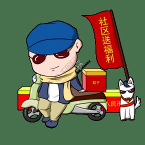 社区送福利志愿者插画